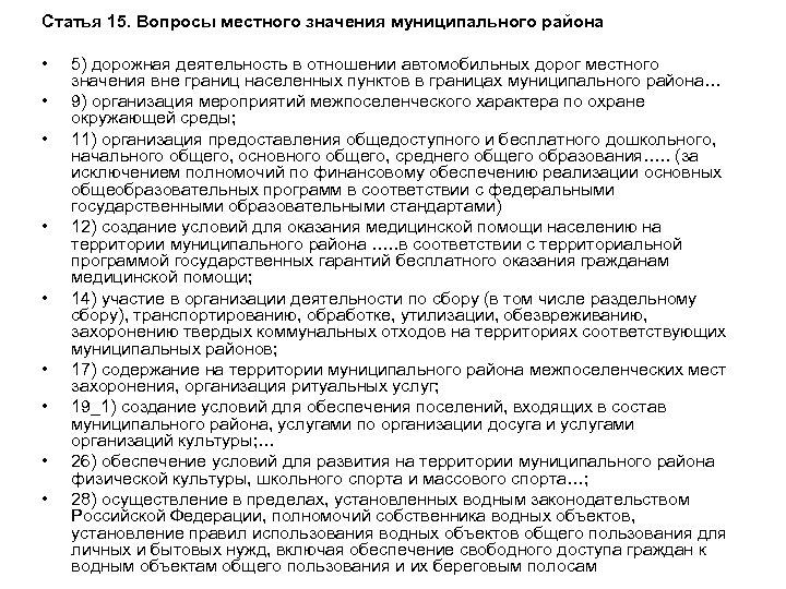 Статья 15. Вопросы местного значения муниципального района • • • 5) дорожная деятельность в