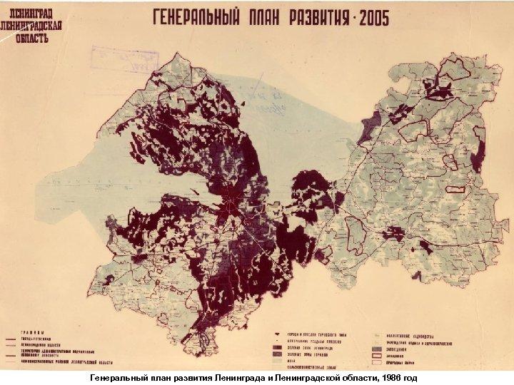 Генеральный план развития Ленинграда и Ленинградской области, 1986 год