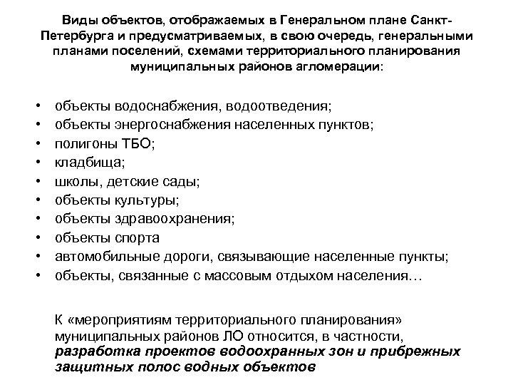 Виды объектов, отображаемых в Генеральном плане Санкт. Петербурга и предусматриваемых, в свою очередь, генеральными