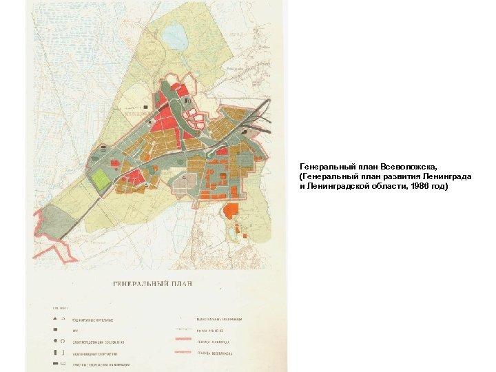 Генеральный план Всеволожска, (Генеральный план развития Ленинграда и Ленинградской области, 1986 год)