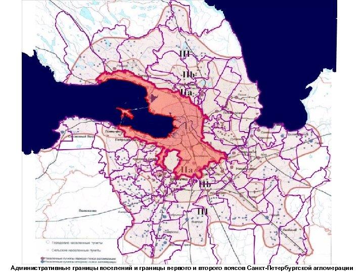 Административные границы поселений и границы первого и второго поясов Санкт-Петербургской агломерации