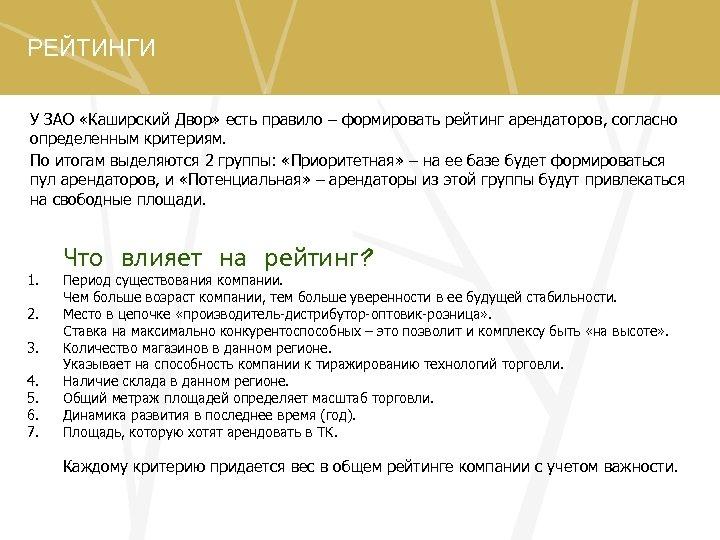 РЕЙТИНГИ У ЗАО «Каширский Двор» есть правило – формировать рейтинг арендаторов, согласно определенным критериям.