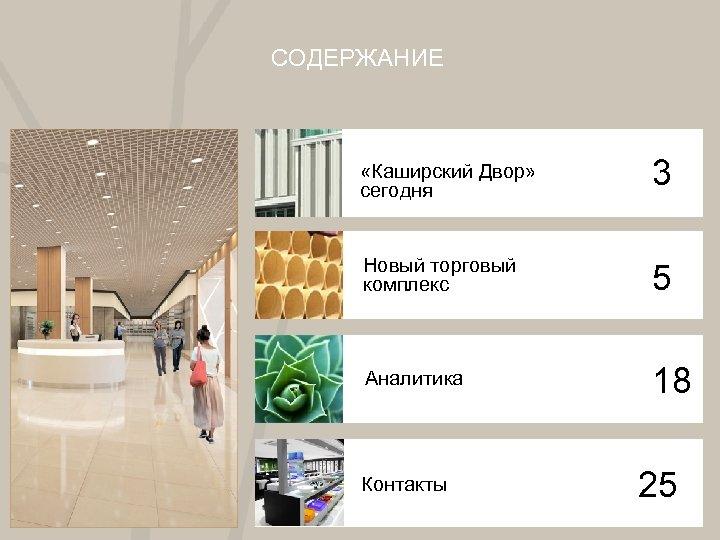 СОДЕРЖАНИЕ «Каширский Двор» сегодня 3 Новый торговый комплекс 5 Аналитика 18 Контакты 25 2