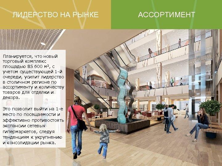 ЛИДЕРСТВО НА РЫНКЕ Планируется, что новый торговый комплекс площадью 85 600 м 2, с