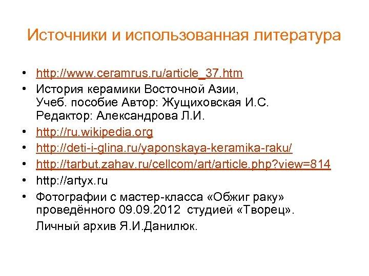 Источники и использованная литература • http: //www. ceramrus. ru/article_37. htm • История керамики Восточной