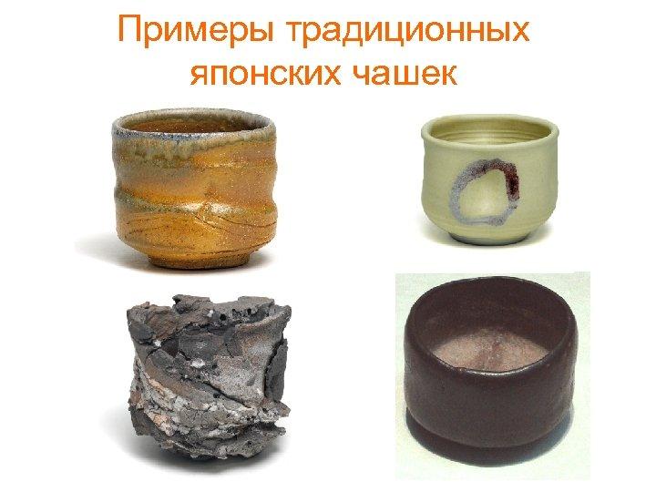 Примеры традиционных японских чашек