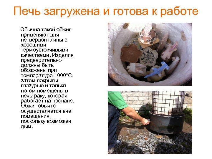 Печь загружена и готова к работе Обычно такой обжиг применяют для нетвердой глины с