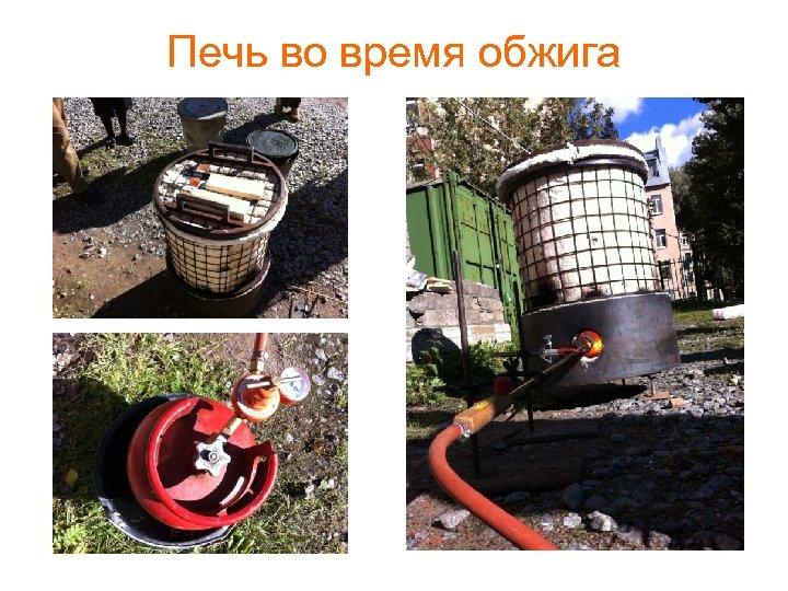 Печь во время обжига