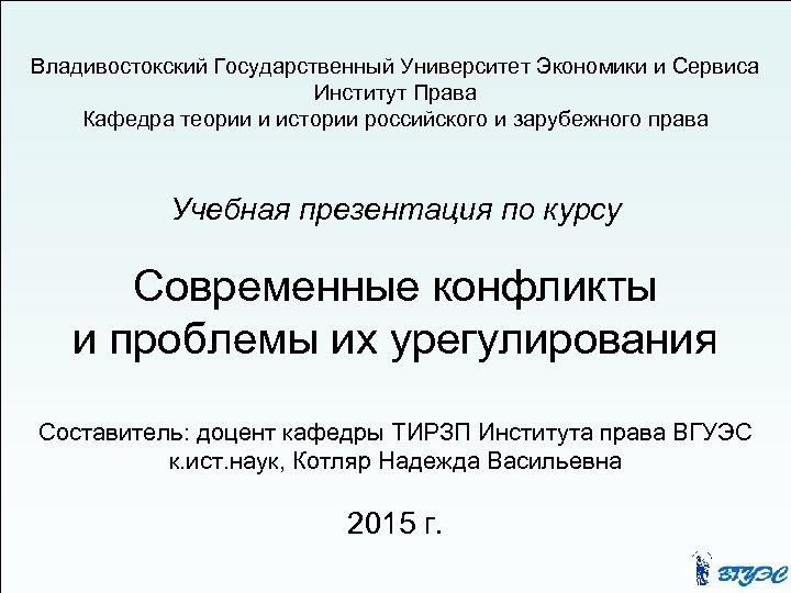 Владивостокский Государственный Университет Экономики и Сервиса Институт Права Кафедра теории и истории российского и