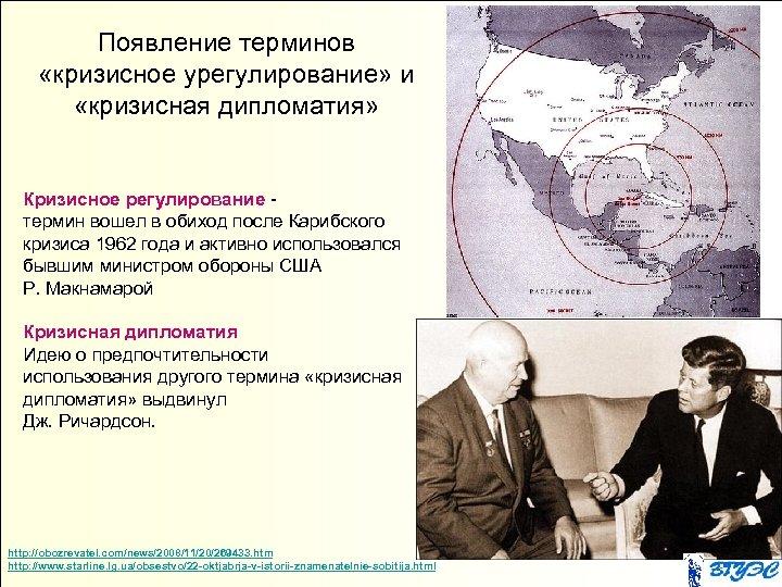 Появление терминов «кризисное урегулирование» и «кризисная дипломатия» Кризисное регулирование термин вошел в обиход после