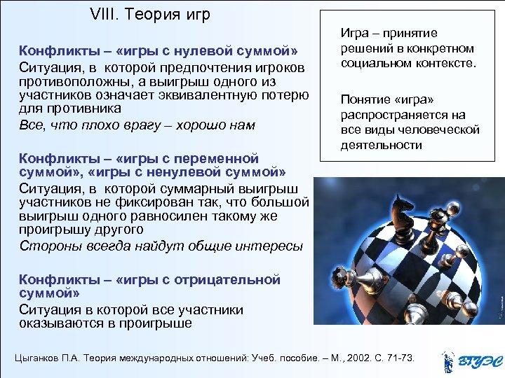 VIII. Теория игр Конфликты – «игры с нулевой суммой» Ситуация, в которой предпочтения игроков