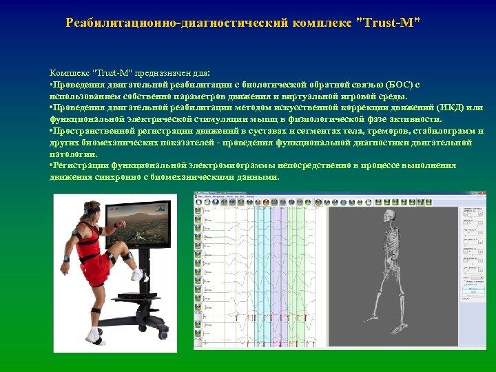 Реабилитационно-диагностический комплекс