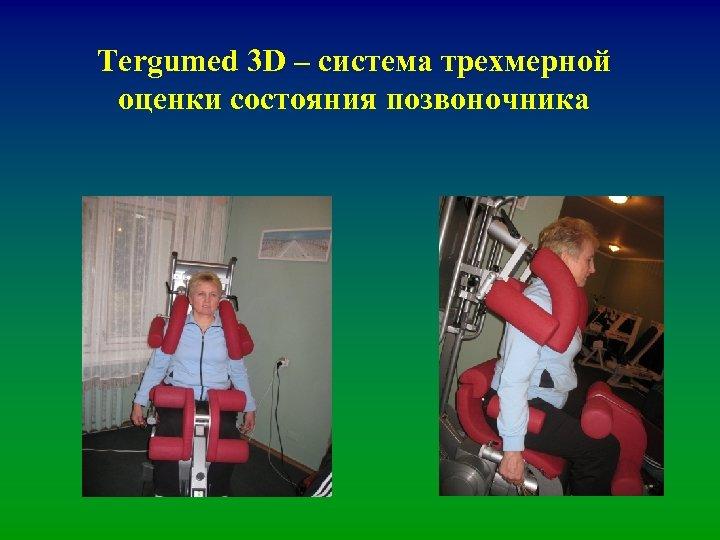 Tergumed 3 D – система трехмерной оценки состояния позвоночника