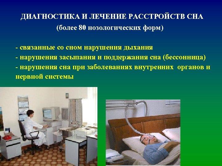 ДИАГНОСТИКА И ЛЕЧЕНИЕ РАССТРОЙСТВ СНА (более 80 нозологических форм) - связанные со сном нарушения