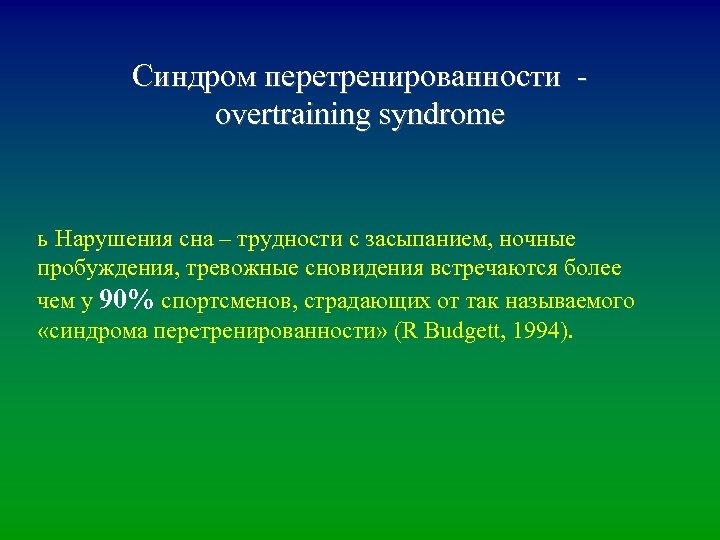 Синдром перетренированности overtraining syndrome ь Нарушения сна – трудности с засыпанием, ночные пробуждения, тревожные