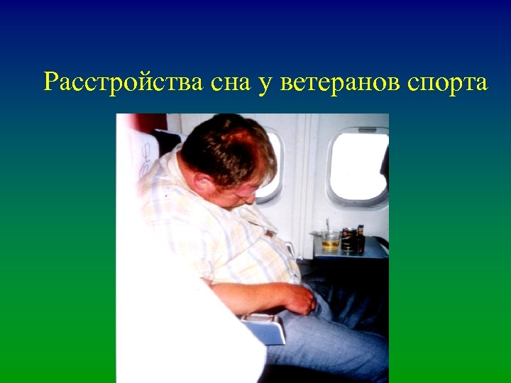 Расстройства сна у ветеранов спорта