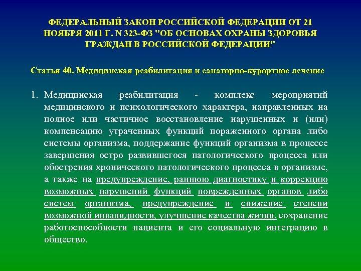 ФЕДЕРАЛЬНЫЙ ЗАКОН РОССИЙСКОЙ ФЕДЕРАЦИИ ОТ 21 НОЯБРЯ 2011 Г. N 323 -ФЗ