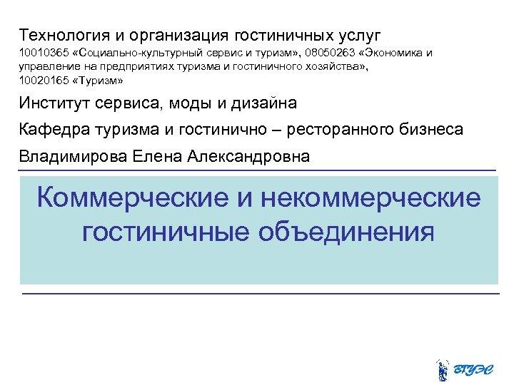 Технология и организация гостиничных услуг 10010365 «Социально-культурный сервис и туризм» , 08050263 «Экономика и