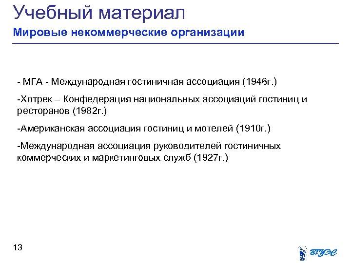 Учебный материал Мировые некоммерческие организации - МГА - Международная гостиничная ассоциация (1946 г. )