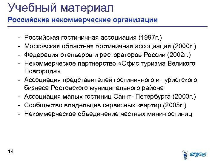 Учебный материал Российские некоммерческие организации - 14 Российская гостиничная ассоциация (1997 г. ) Московская