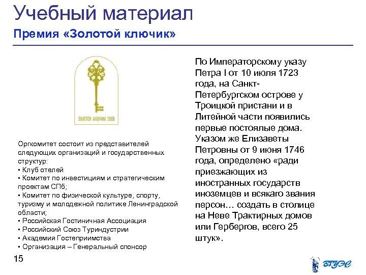 Учебный материал Премия «Золотой ключик» Оргкомитет состоит из представителей следующих организаций и государственных структур: