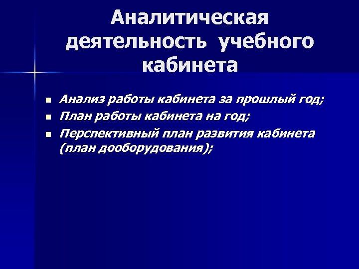 Аналитическая деятельность учебного кабинета n n n Анализ работы кабинета за прошлый год; План