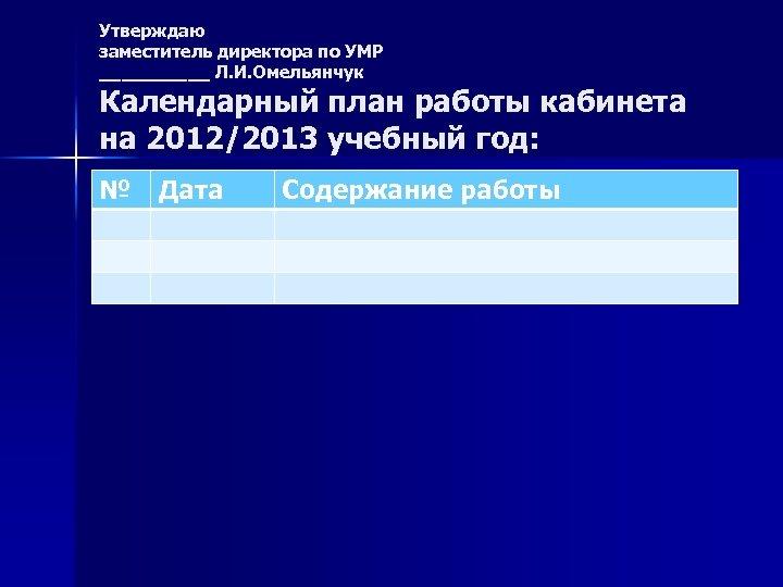 Утверждаю заместитель директора по УМР _____ Л. И. Омельянчук Календарный план работы кабинета на