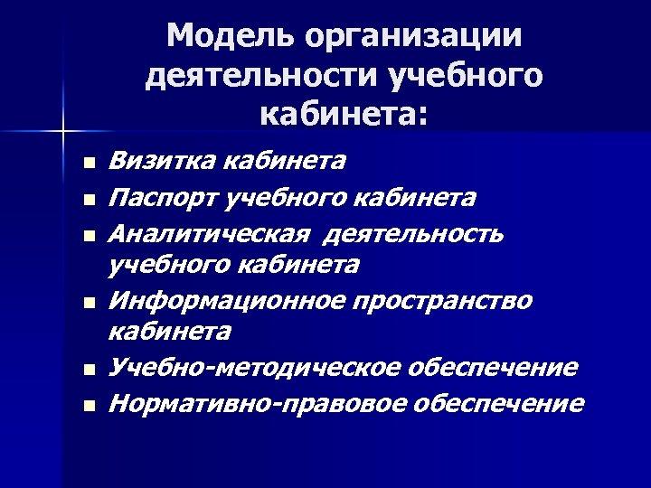 Модель организации деятельности учебного кабинета: n n n Визитка кабинета Паспорт учебного кабинета Аналитическая