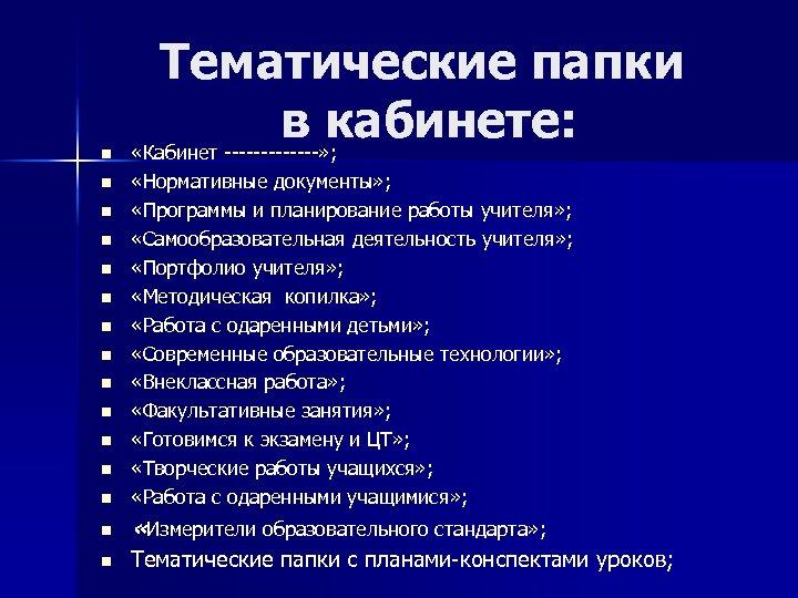 n Тематические папки в кабинете: «Кабинет -------» ; n «Нормативные документы» ; «Программы и