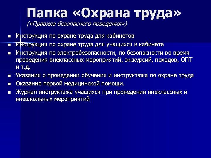 Папка «Охрана труда» ( «Правила безопасного поведения» ) n n n Инструкция по охране