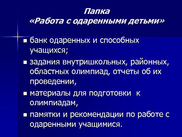 Папка «Работа с одаренными детьми» n n банк одаренных и способных учащихся; задания внутришкольных,