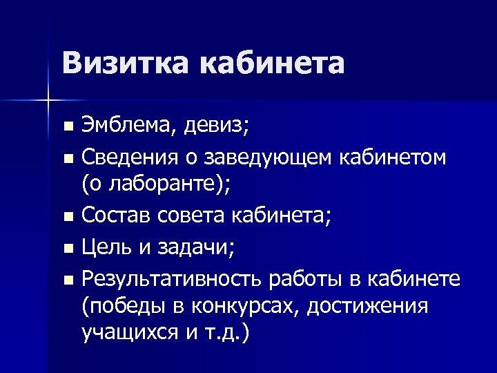 Визитка кабинета n n n Эмблема, девиз; Сведения о заведующем кабинетом (о лаборанте); Состав