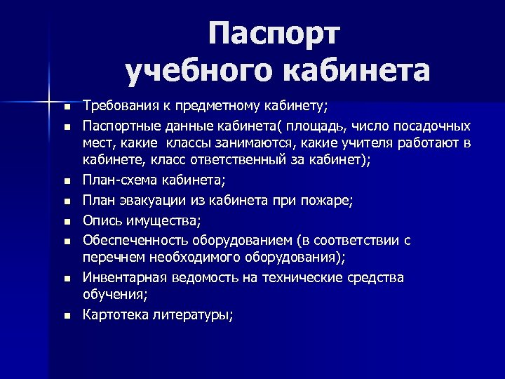 Паспорт учебного кабинета n n n n Требования к предметному кабинету; Паспортные данные кабинета(