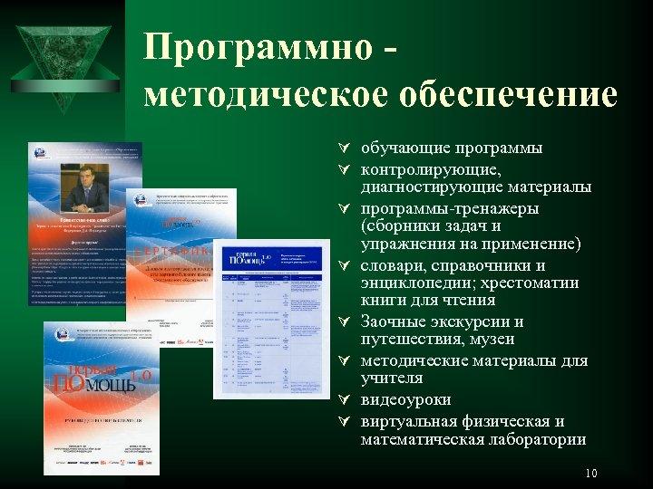 Программно методическое обеспечение Ú обучающие программы Ú контролирующие, Ú Ú Ú диагностирующие материалы программы-тренажеры