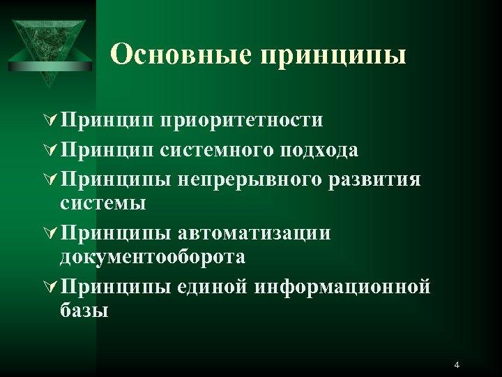 Основные принципы Ú Принцип приоритетности Ú Принцип системного подхода Ú Принципы непрерывного развития системы