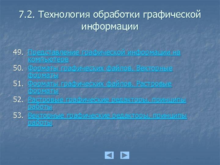 7. 2. Технология обработки графической информации 49. Представление графической информации на компьютере 50. Форматы
