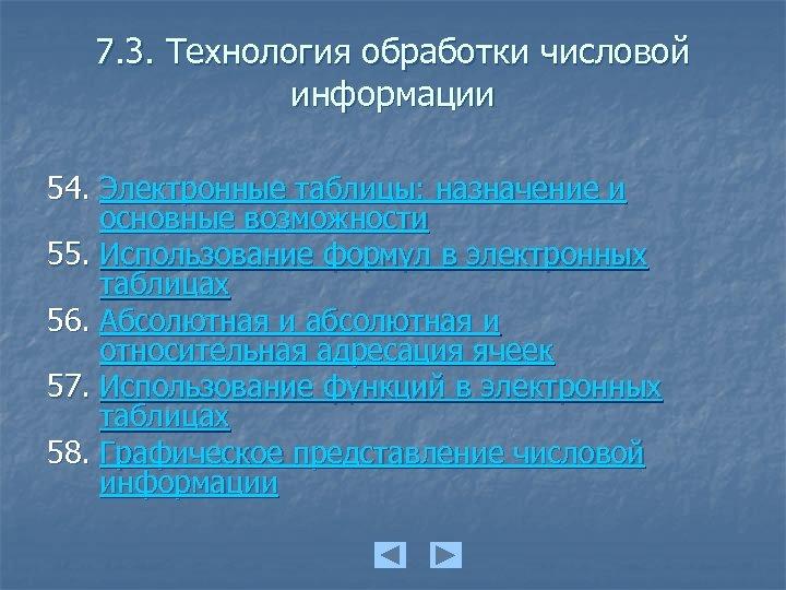 7. 3. Технология обработки числовой информации 54. Электронные таблицы: назначение и основные возможности 55.