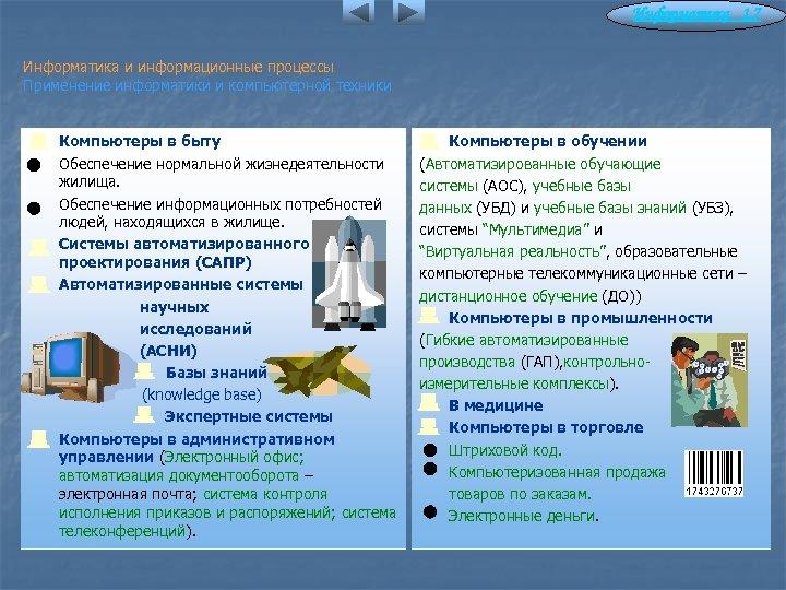 Информатика 1. 7 Информатика и информационные процессы Применение информатики и компьютерной техники Компьютеры в