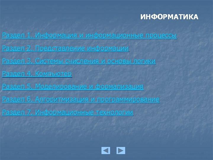 ИНФОРМАТИКА Раздел 1. Информация и информационные процессы Раздел 2. Представление информации Раздел 3. Системы