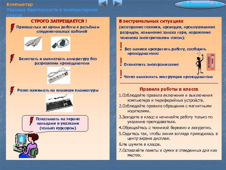 Компьютер Техника безопасности в компьютерном классе СТРОГО ЗАПРЕЩАЕТСЯ ! Прикасаться во время работы к