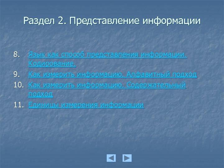 Раздел 2. Представление информации 8. Язык как способ представления информации. Кодирование. 9. Как измерить