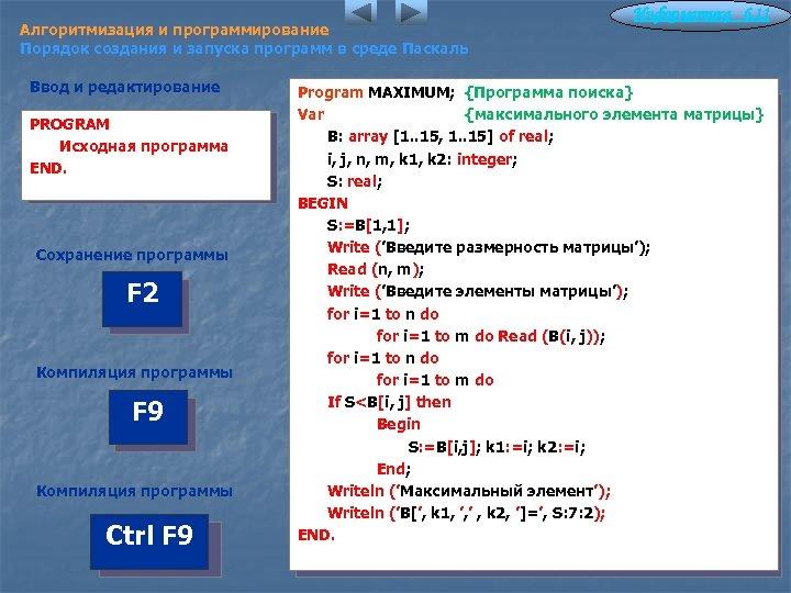 Алгоритмизация и программирование Порядок создания и запуска программ в среде Паскаль Ввод и редактирование