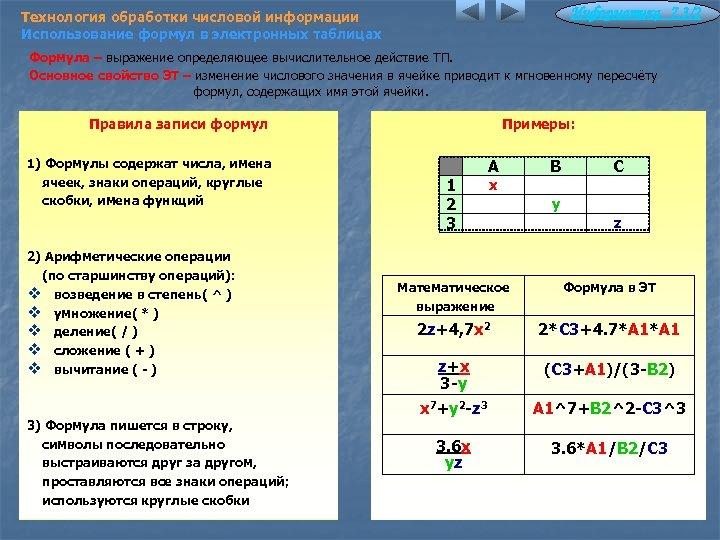 Информатика 7. 3/2 Технология обработки числовой информации Использование формул в электронных таблицах Формула –