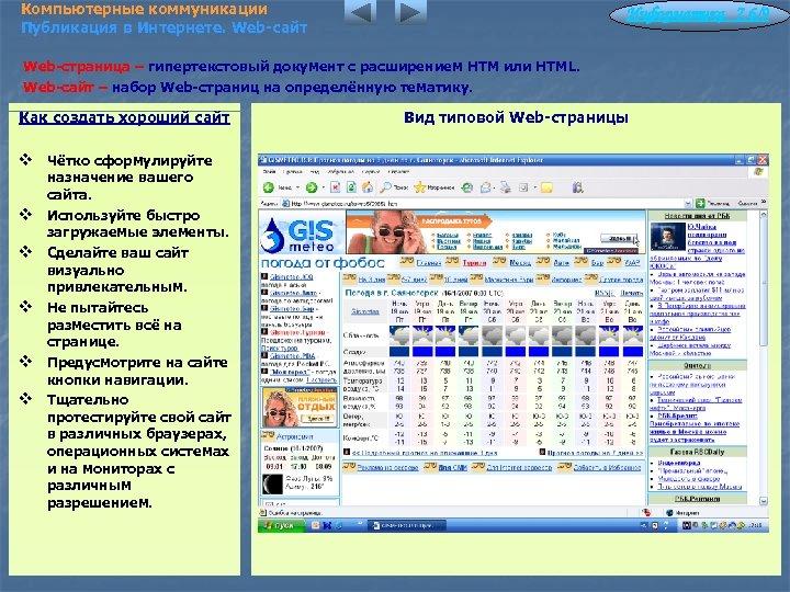 Компьютерные коммуникации Публикация в Интернете. Web-сайт Информатика 7. 6/9 Web-страница – гипертекстовый документ с