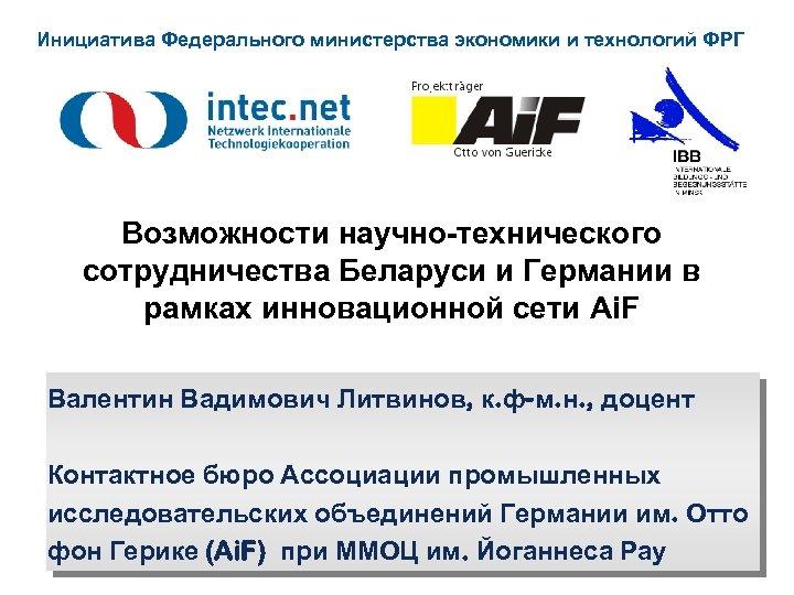 Инициатива Федерального министерства экономики и технологий ФРГ Возможности научно-технического сотрудничества Беларуси и Германии в