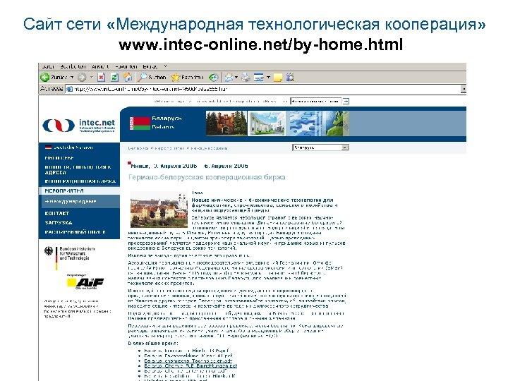 Сайт сети «Международная технологическая кооперация» www. intec-online. net/by-home. html