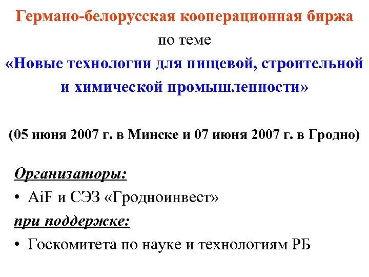 Германо-белорусская кооперационная биржа по теме «Новые технологии для пищевой, строительной и химической промышленности» (05
