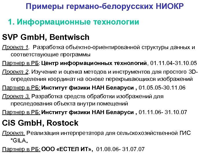 Примеры германо-белорусских НИОКР 1. Информационные технологии SVP Gmb. H, Bentwisch Проект 1. Разработка объектно-ориентированной