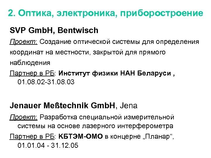2. Оптика, электроника, приборостроение SVP Gmb. H, Bentwisch Проект: Создание оптической системы для определения