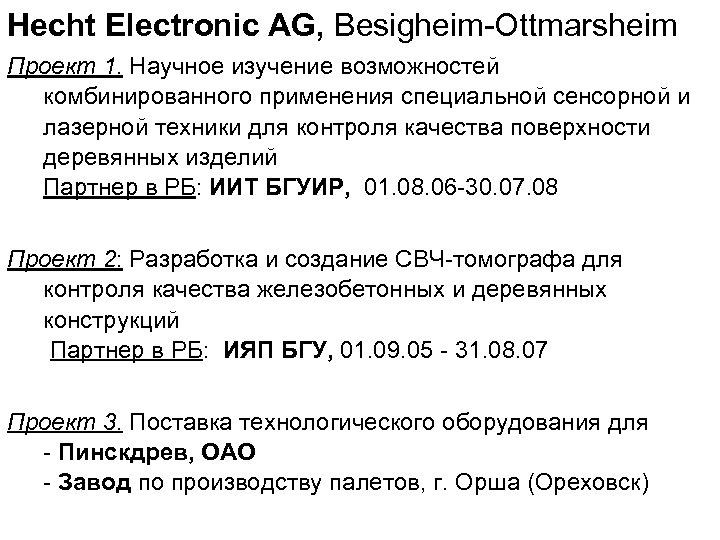 Hecht Electronic AG, Besigheim-Ottmarsheim Проект 1. Научное изучение возможностей комбинированного применения специальной сенсорной и
